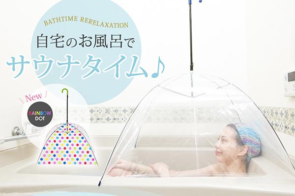 自宅のお風呂がサウナになる!「お風呂deサウナ傘」
