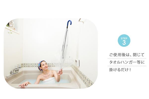 使い終わったら傘を閉じてお風呂場にかけるだけ。